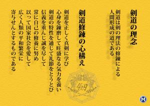 Der Grundsatz des Kendô wurde im Jahre 1975 von der All Japan Kendo Federation (AJKF) verfasst.